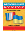 Dico de poche bilingue letton/français - français/letton